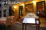 Ресторан Aegli в городе Керкира